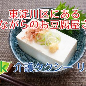 大阪市東淀川区にある昔ながらのお豆腐屋さん