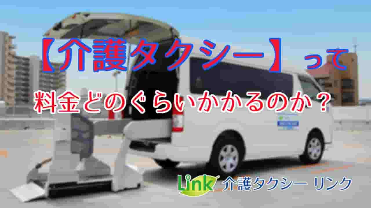 介護タクシーリンク料金