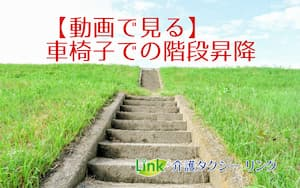 介護タクシー【車椅子での階段昇降】