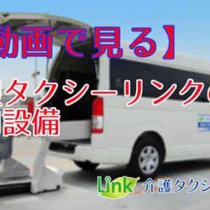 介護タクシーを動画でご紹介