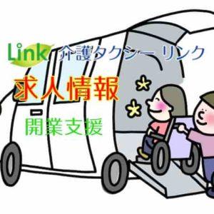 【開業支援】大阪市東淀川区の介護タクシーリンクの求人