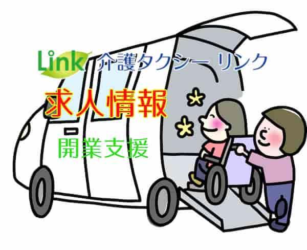 介護タクシーリンク