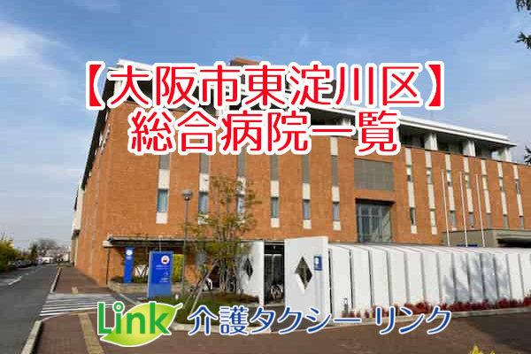 【大阪市東淀川区】総合病院一覧とお呼びいただいてからの到着時間
