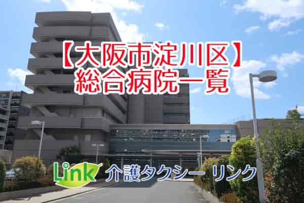 淀川区総合病院