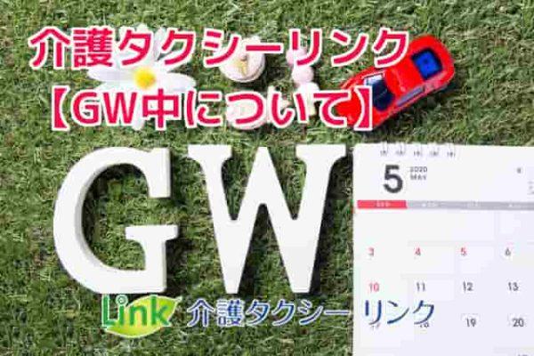 大阪市東淀川区の介護タクシーリンク【GW中の営業】